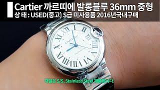 Cartier 까르띠에 발롱블루 36mm 중형 시계 미…