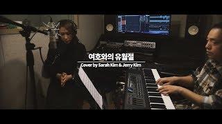 여호와의 유월절 Cover by Sarah Kim & Jerry Kim
