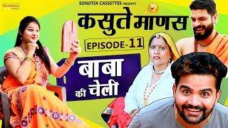 Baba Ki Cheli | Kasute Manas | Deepak Gahlawat & Shivani Sharma ,Jai Bhagwan | New Funny Comedy 2018