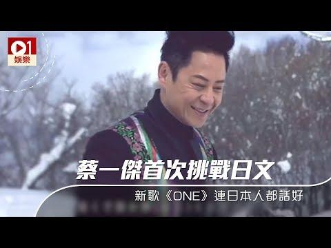 蔡一傑首次挑戰日文 新歌《ONE》連日本人都話好 │ 01娛樂