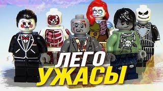 Обзор Лего с Алиэкспресс Зомби, Монстры, Призраки. СЮРПРИЗ - ОБЗОР!