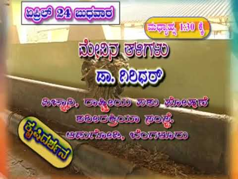 Krishidarshan Programs on DD Chandana | 24-04-19 | Promo
