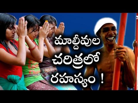 మాల్దీవుల చరిత్రలో మిగిలిన రహస్యం ..మనకి తెలియని రహస్యం ఇదే..! | Telugu Mojo Part 02