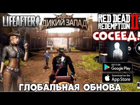 RDR2 сосеед! Глобальная обнова! Локация REDWOOD в Lifeafter (Android Ios)