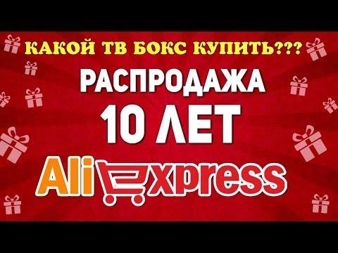 Какой ТВ Бокс купить на распродаже? Aliexpress 10 лет.