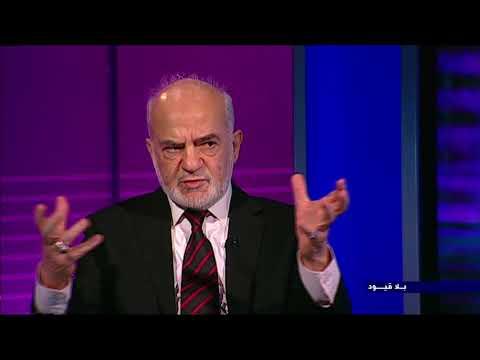 -بلا قيود- مع وزير الخارجية العراقي د. ابراهيم الجعفري  - نشر قبل 3 ساعة