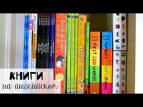 Книги на английском. Как научить ребенка читать на английском | Анна Чижова