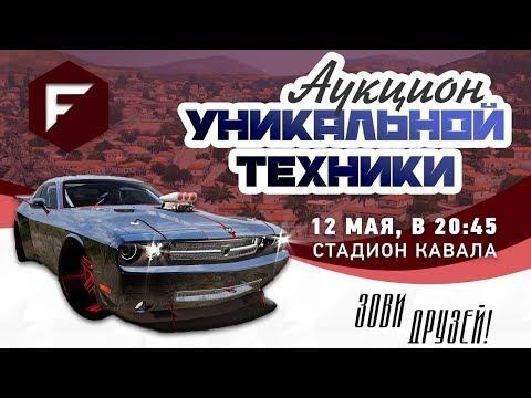 АУКЦИОН УНИКАЛЬНОЙ ТЕХНИКИ L FATUM RPG!