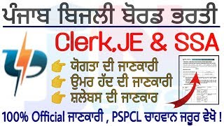 PSPCL Clerk ,JE & Other Post Complete details || pspcl clerk Qualification || pspcl Je syllabus