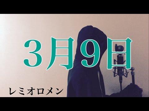 【フル歌詞付き】 3月9日 - レミオロメン (monogataru cover)