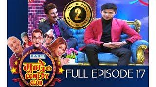 Mundre ko  Comedy Club 17  ANMOL K.C and BHUWAN K.C. by Aama Agni Kumari Media