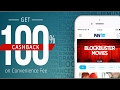 How to book movie ticket with PAYTM using Promocode in Hindi