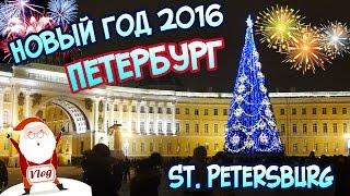 НОВЫЙ ГОД 2016 В ПИТЕРЕ ❅ Дворцовая пл Невский пр ❆ Поздравления! ♥ New Year's Eve St. Petersburg