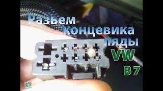 Проверка и ремонт концевика ляды багажника - VW Passat B7 2.0d