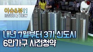 내년 7월부터 교산·창릉·과천·성남 6만가구 사전청약 …