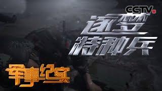 《军事纪实》 20190905 逐梦特种兵  CCTV军事