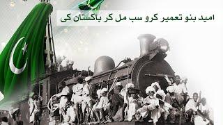 Umeed bano tameer karo sab mil kar Pakistan ki Jamiat new tarana (ijtima aam tarana)