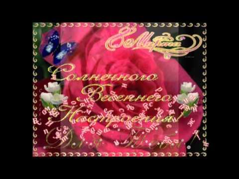 Самая КРАСИВАЯ открытка Поздравление с 8 марта!