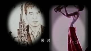 종점(최희준)알토색소폰 부산성지음악동호회
