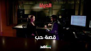 قصة حب تبدأ بين ريما وعمر ❤️ #الديفا كل الحلقات متوفرة على #Shahid مجاناً