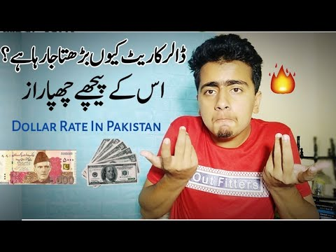 Why Dollar Rate Increasing In Pakistan || Hidden Facts