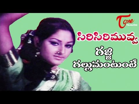Siri Siri Muvva Movie Songs || Gajje Gallumantunte Video Song || Jaya Prada, Chandra Mohan