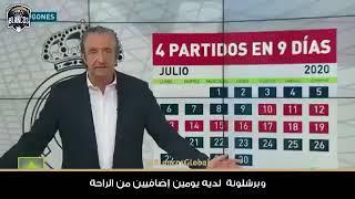 ضغط الجدول سيكون على ريال مدريد اكثر من برشلونة ، اخر 3 مباريات للريال مدريد