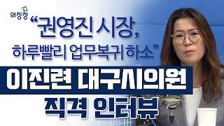 """""""권영진 시장, 하루빨리 업무복귀 하소"""" 이진련 대구시…"""