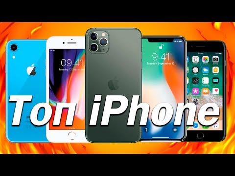 КАКОЙ IPhone КУПИТЬ в 2020 ГОДУ? Топ Айфонов за всё время.