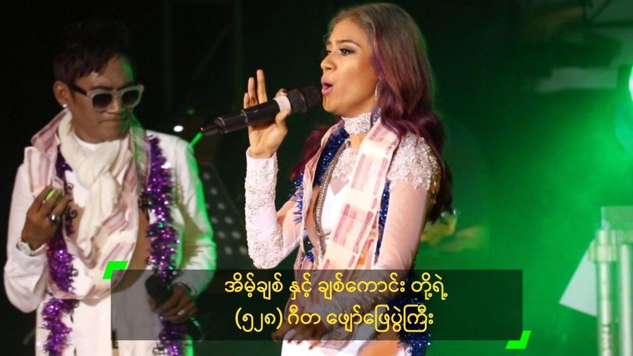 အိမ့္ခ်စ္ ႏွင့္ ခ်စ္ေကာင္း တို႔ (၅၂၈) ဂီတေဖ်ာ္ေျဖပြဲ - Chit Kaung & Eaint Chit Live Show #1