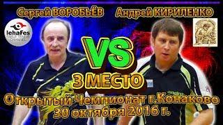 Конаково 3 МЕСТО ВОРОБЬЁВ - КИРИЛЕНКО Table Tennis Настольный теннис