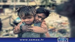 Street Children Day   SAMAA TV   12 April 2020