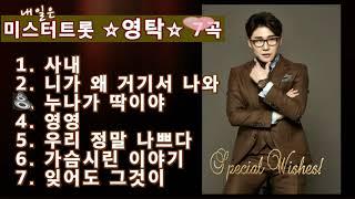 네일은 미스터트롯 ☆영탁 ☆ 7곡