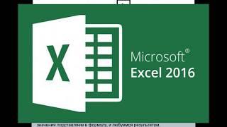 Все о Excel. Некоторые особенности работы, преобразование цифр, букв, сцепление текста, ПТСР