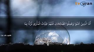 تلاوة من سورة السجدة - خالد عزت