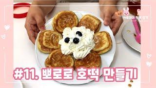 #11. 뽀로로 호떡 만들기 / 레꼴뜨 뽀로로 와플 메…