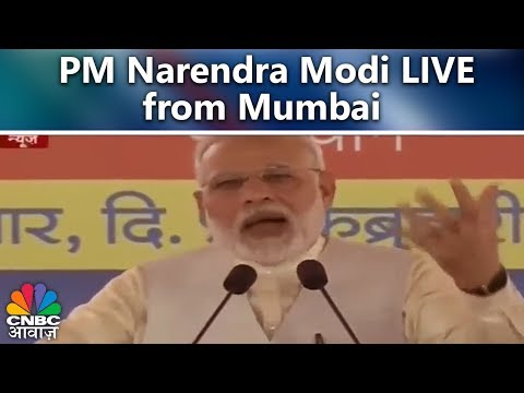 Prime Minister Narendra Modi LIVE from Mumbai | आवाज़ समाचार | CNBC Awaaz