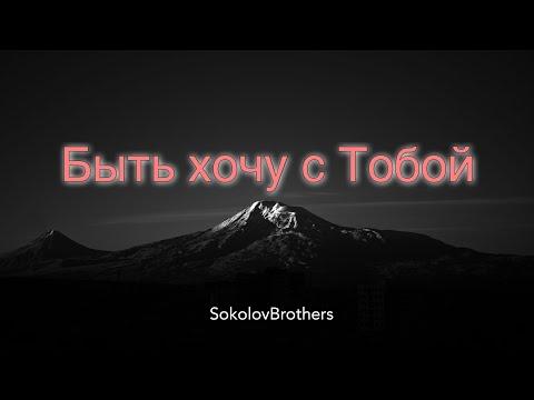 Быть хочу с Тобой - SokolovBrothers (фонограмма в описании)
