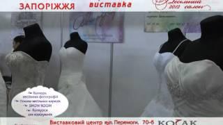 Свадебная выставка 2012