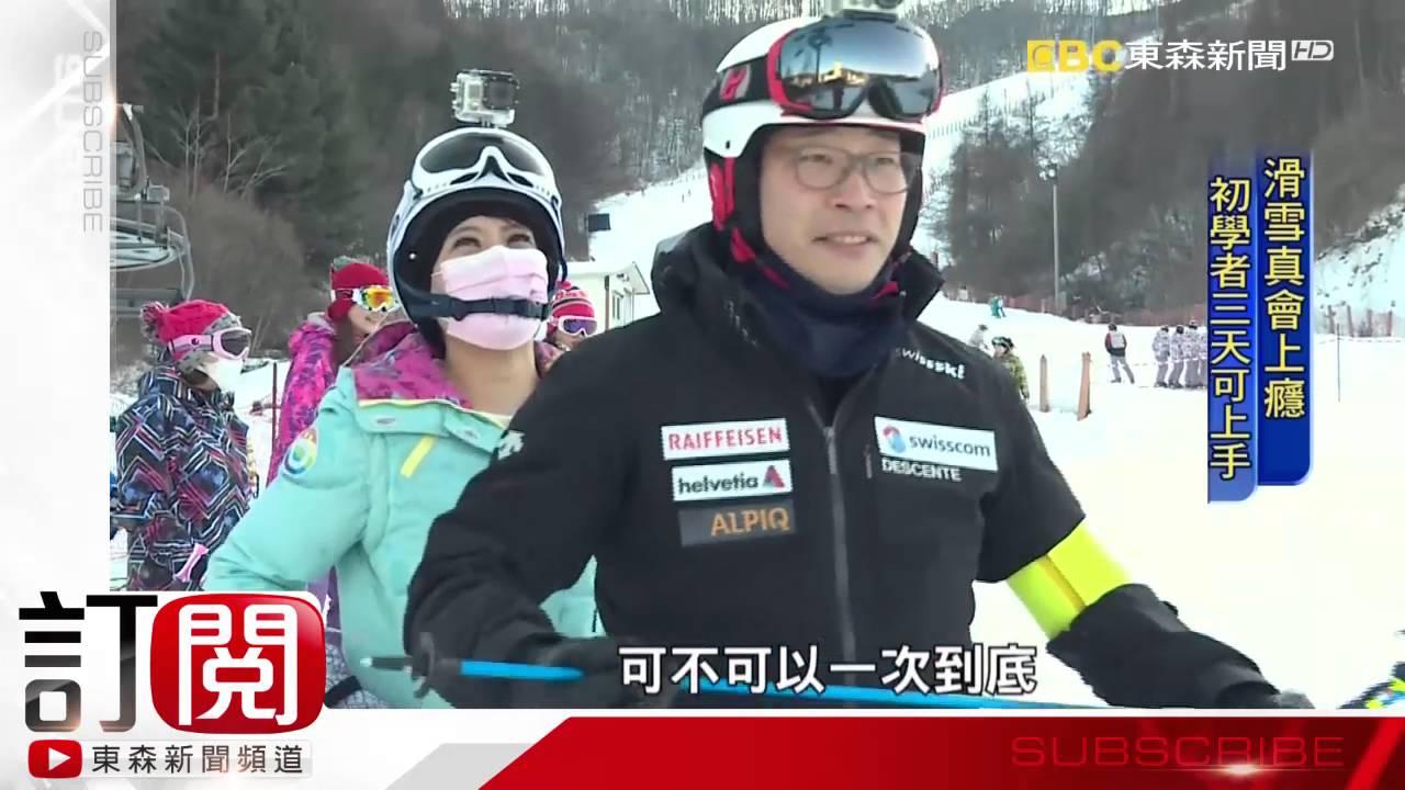 滑雪真的會上癮 穿雪屐「螃蟹走路」 - YouTube