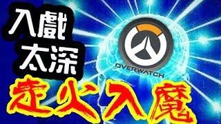 【鬥陣特攻】入戲太深走火入魔的玩家 Overwatch [精華] #15