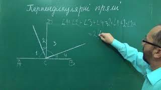 Тема 6 Урок 3 Перпендикулярні Прямі Задача 1 - Геометрія 7 клас