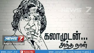 Kalamudan Antha Naal – Students share their thoughts about Dr.Abdul Kalam spl show 29-07-2015 Tamil Nadu | News7 Tamil tv shows