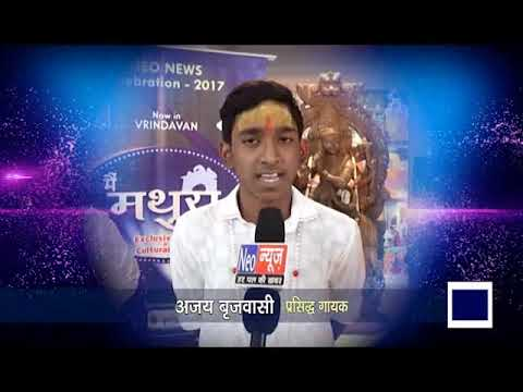 Main Mathura Hun ! A very praising Comment By Ajay Brijwasi