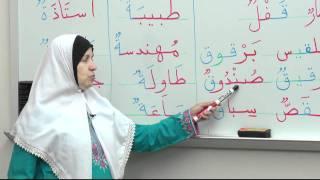 Elementary Arabic Writing: Fa Qaf Taa Marbootah