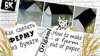 Оригами / Как сделать ферму из бумаги /  Видео для детей [Ферма] Лучшая ферма