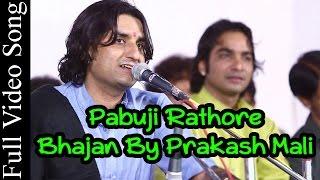 New Prakash Mali Bhajan 2015 | Pabuji Rathore Bhajan | Latest Rajasthani Songs