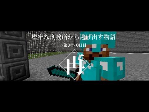 【マイクラ】刑務所から逃げ出す物語~第三章~【0日目】おまけへん