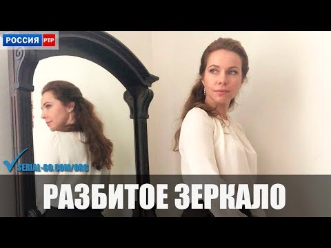 Сериал Разбитое зеркало (2020) 1-16 серии фильм мелодрама на канале Россия - анонс