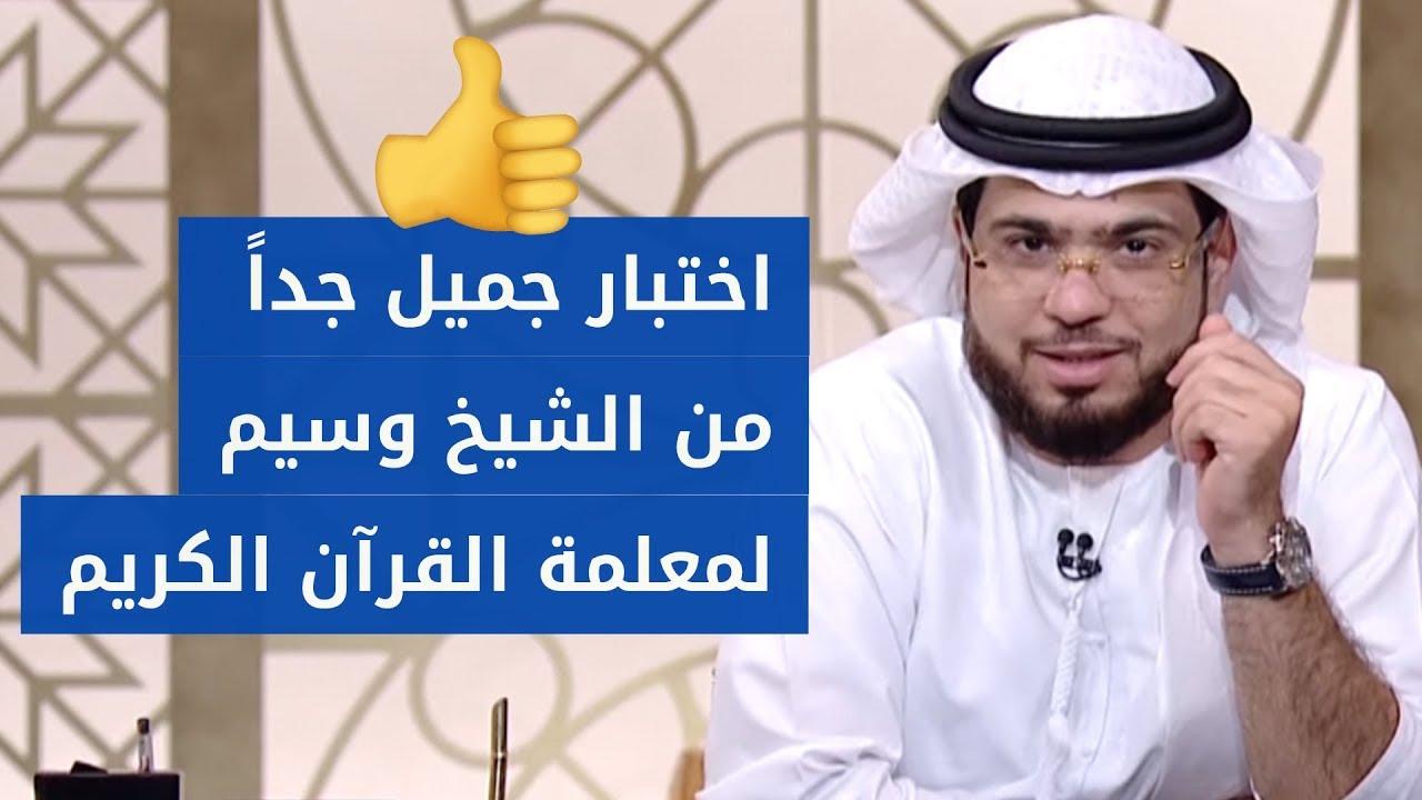 هل يجوز مسك المصحف بدون وضوء وفي فترة الحيض للمرأة؟ الشيخ د. وسيم يوسف